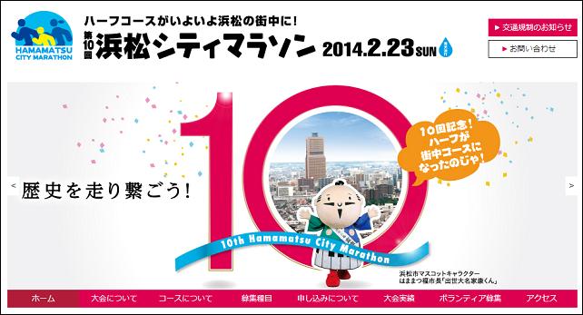 hamamatsu_city_20140418_01