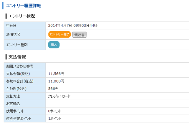 hokkaido_20140407_01