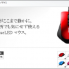 【iBUFFALO BSMBU17】静音設計・高感度「BlueLED」搭載。Amazonでポチッと予約した!