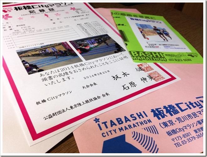 itabashi_20140424_112648270_iOS