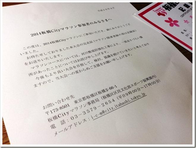 itabashi_20140424_112717458_iOS