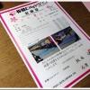 【2014板橋Cityマラソン】完走証(記録証)が来た!なんと写真も添えて!