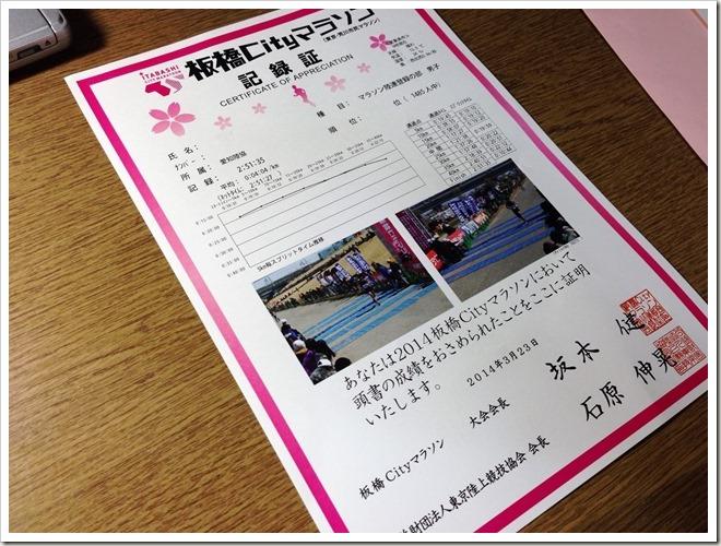 itabashi_20140424_112748469_iOS