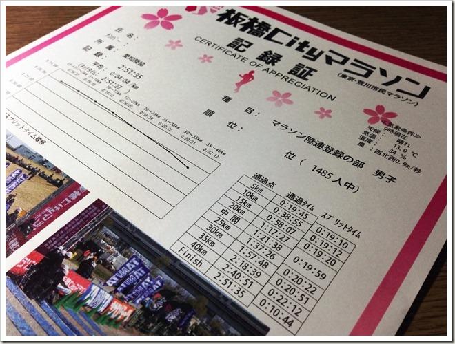 itabashi_20140424_112829725_iOS