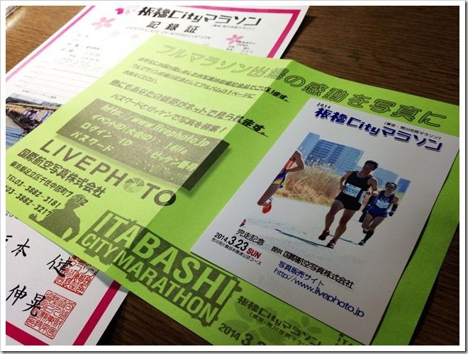 itabashi_20140424_112949110_iOS