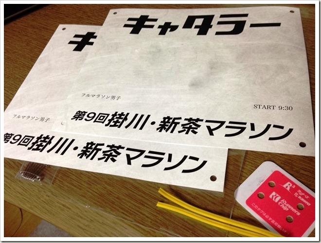 kakegawa_shincha_003126345_iOS