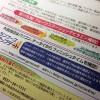 【第9回掛川・新茶マラソン】参加案内が来た!フルーツステーション全種類を制覇するっ!