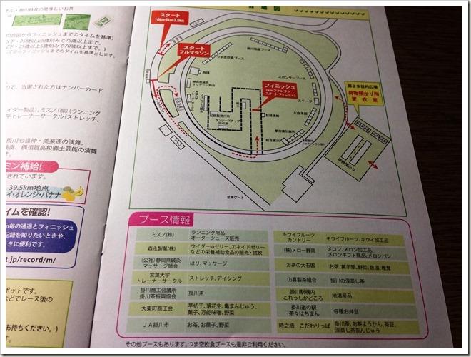 kakegawa_shincha_004114925_iOS