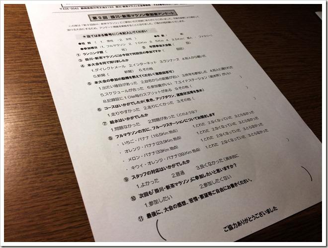 kakegawa_shincha_004217607_iOS