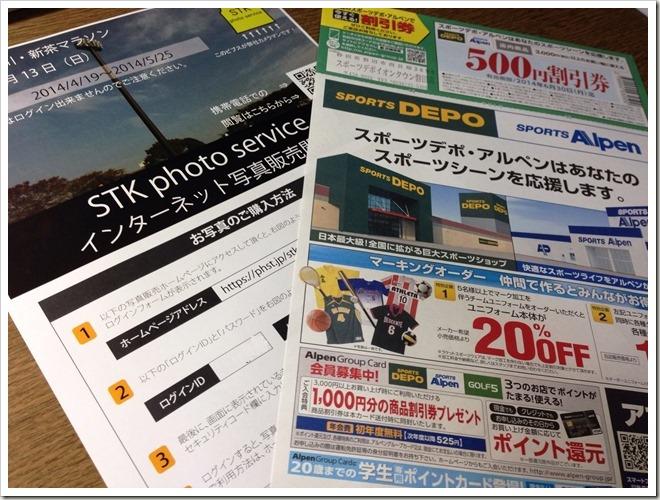 kakegawa_shincha_004752139_iOS
