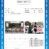 【第9回掛川・新茶マラソン】ランフォト公開!PDF記録証ダウンロードしました!