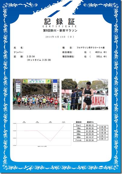 kakegawa_shincha_20140423_03