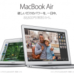 【MacBook Air】新型発売!4,000円~5,000円値下げ!「整備済み製品」もお買い得!
