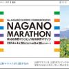 【第16回長野マラソン】ハブくんだけではなかった!中村優ちゃんも参戦!「ラン×スマ」5月3日放送予定。