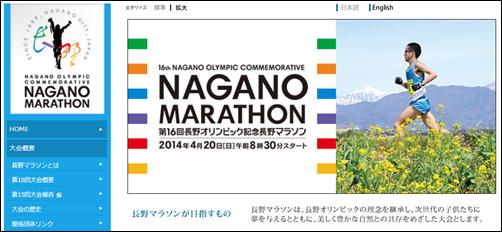 nagano_20140402_01