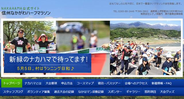 nakagawa_20140410_01