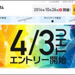 【大阪マラソン2014】セイコー プロスペックスの大阪マラソン限定モデル登場!ゴールドメタルカラー。