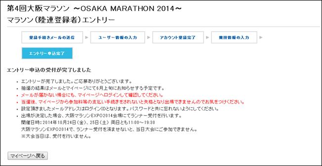 osaka_marathon_20140403_11