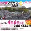 【さが桜マラソン2014】おもてなしに大満足!大会評価100点近く!