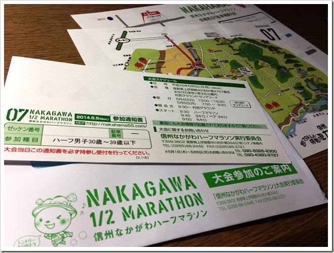 sinshunakagawa_20140423_093141156_iOS