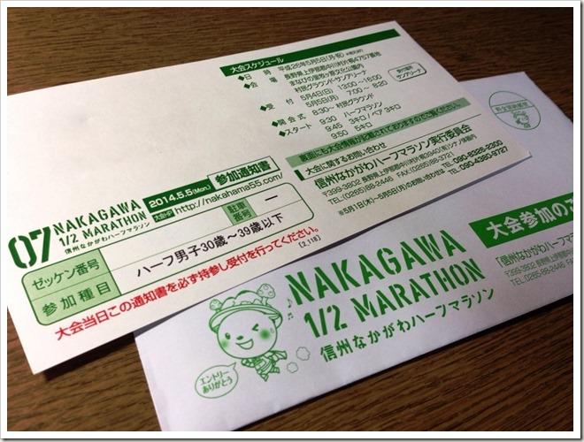sinshunakagawa_20140423_093208290_iOS