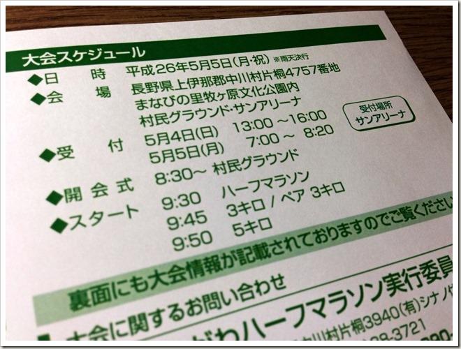 sinshunakagawa_20140423_093239225_iOS