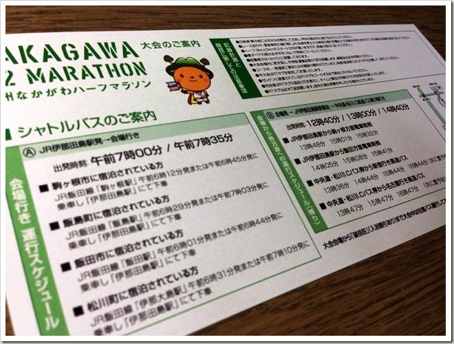 sinshunakagawa_20140423_093310510_iOS