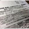 【川内優輝】16週連続の第9戦は「日本体育大学長距離競技会」!「魚津しんきろうマラソン」は無し。