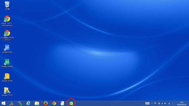 windows8.1update_20140410_01