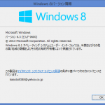 【Windows 8.1 Update】配信!アップデートしました。変更点をチェック!