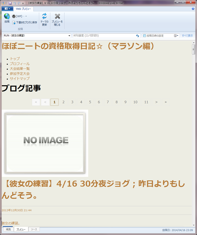 windowslivewriter_20140417_03