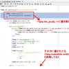 【Windows Live Writer】「WordPress」の個別記事テーマを正しく取得させる!