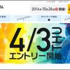 【大阪マラソン2014】「陸連登録申請中」でエントリー完了!予想完走タイムは2時間49分00秒!