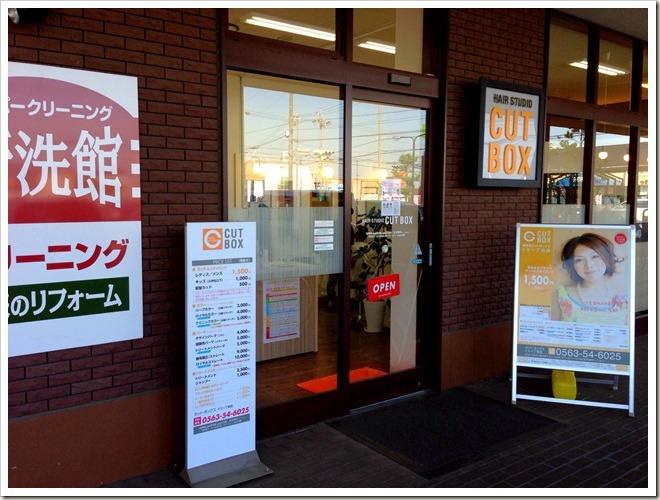 HAIRSTUDIO CUTBOX(カットボックス)丁田店