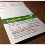 【月刊Cheekマラソン大会 NAGOYAスマイルマラソンvol.8】参加案内が来た!10km35分切りを目指す!