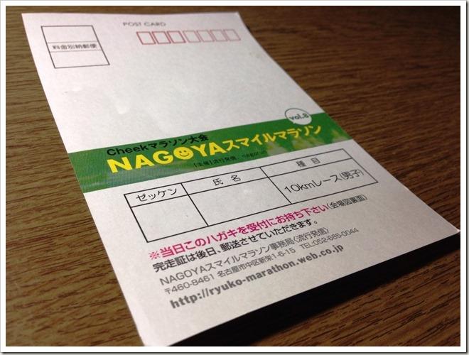 月刊cheekマラソン大会 NAGOYAスマイルマラソン 参加案内はがき