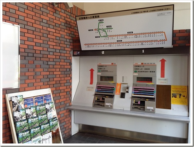 JR飯田駅 切符販売機