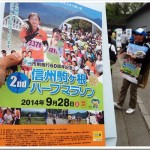 【第2回信州駒ヶ根ハーフマラソン】「2014大阪30K」と2日連続の覚悟!本日(5/7)午前0時よりエントリー開始!