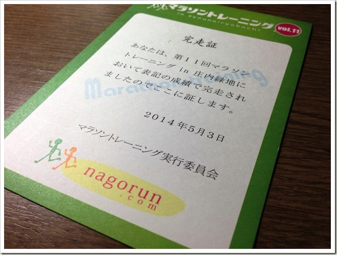 マラソントレーニング in 庄内緑地公園 vol.11 記録証(完走証)