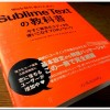 【Sublime Textの教科書】「NetBeans」から乗り換えます!