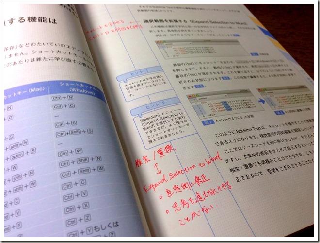Web製作者のための「Sublime Textの教科書」