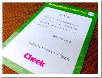 月刊cheekマラソン大会 NAGOYAスマイルマラソン vol.8