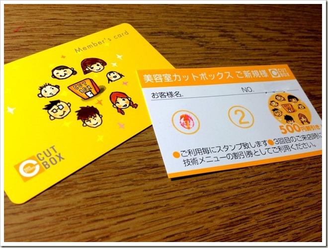 HAIRSTUDIO CUTBOX(カットボックス)丁田店 メンバーズカード