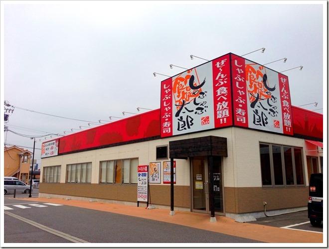 しゃぶしゃぶ太郎・西尾店
