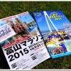 【射水海王丸マラソン2014】「富山マラソン」のプレイベント!本日(5/26)よりエントリー開始!