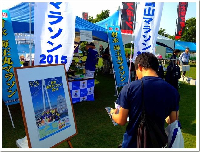 射水海王丸マラソン2014