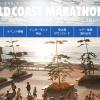 【川内優輝】ゴールドコーストマラソン2014に今年も出場。大会記録、賞金狙う