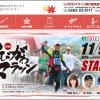 【いびがわマラソン2014】6月16日(月)20:00よりエントリー開始!今年は3種類あります。