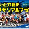 【第17回ジュビロ磐田メモリアルマラソン】11月16日開催!今年もエントリーします!