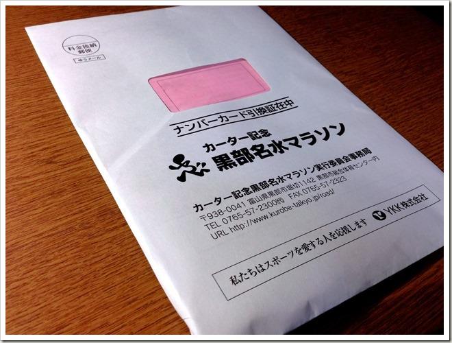 kurobe_meisui_2014_7635